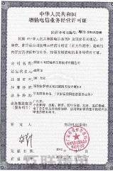 ICP 经营许可证