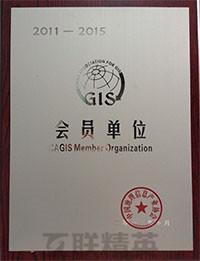 GIS会员单位