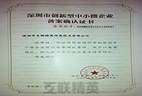深圳市创新型中小微企业