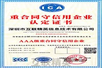 重合同守信用企业认定证书