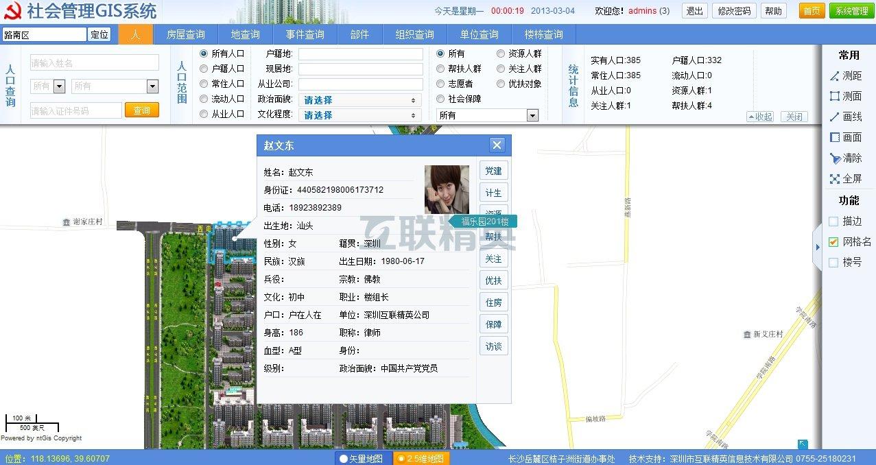 晋江地图三维地图