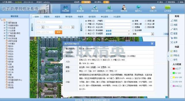 城市社区网格化管理系统